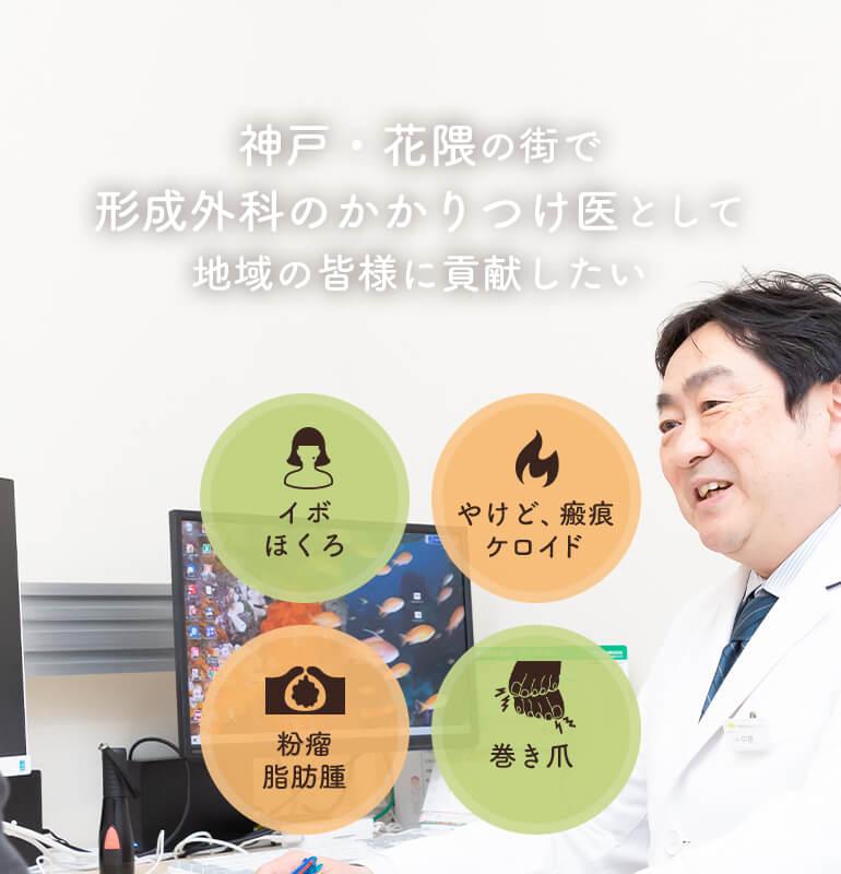 神戸・花隈の街で 形成外科のかかりつけ医として 地域の皆様に貢献したい