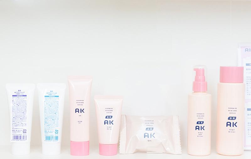基礎化粧品 AKシリーズ
